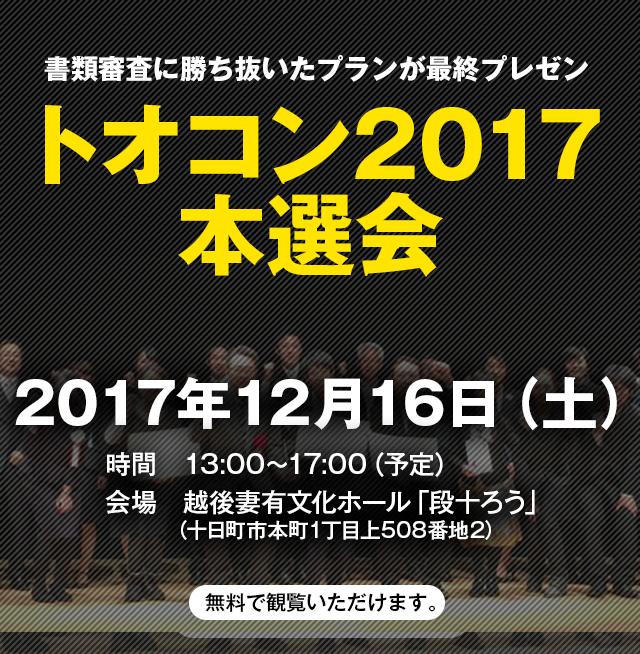 トオコン本選会